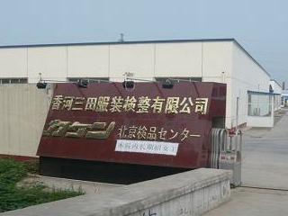 北京検品センター 画像1